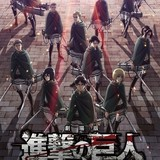 「進撃の巨人」劇場版第3弾が18年1月13日公開 TVアニメ「Season3」は7月放送開始