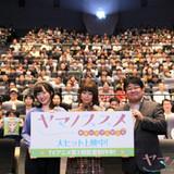 井口裕香&阿澄佳奈の「ヤッホー!」がこだました「ヤマノススメ おもいでプレゼント」舞台挨拶