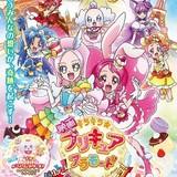 【週末興行ランキング】「映画キラキラ☆プリキュアアラモード」が首位獲得、「特別版 Free!」は8位スタート