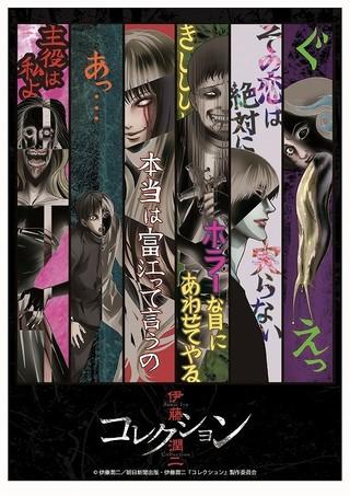 「伊藤潤二『コレクション』」WOWOWで1月5日に先行放送