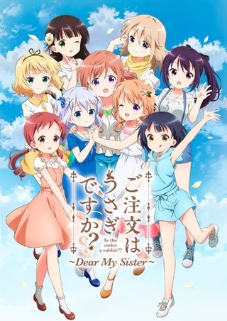 【週末興行ランキング】「ごちうさ」新作が高稼働で初登場4位、「映画キラキラ☆プリキュアアラモード」は6位