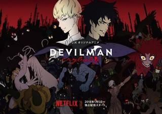 「DEVILMAN crybaby」牧村美樹役に潘めぐみ KEN THE 390ほか音楽アーティストが声優挑戦