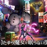 「モンスト」のXFLAGによるオリジナルアニメ「いたずら魔女と眠らない街」12月1日配信