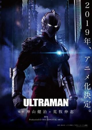 漫画「ULTRAMAN」アニメ化!神山健治&荒牧伸志のタッグで等身大のウルトラマンを描く