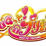 15周年突入「プリキュア」シリーズ、最新作は「HUGっと!プリキュア」に決定