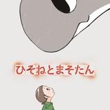 樋口真嗣×岡田麿里×ボンズによるオリジナルTVアニメ「ひそねとまそたん」制作決定