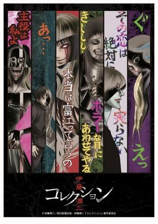 「伊藤潤二『コレクション』」梶裕貴、木村良平、朴璐美ら追加キャスト13人発表