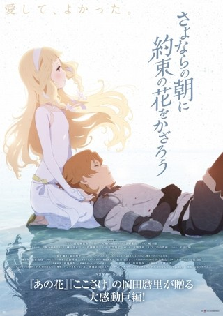 岡田麿里初監督作「さよならの朝に約束の花をかざろう」主演に石見舞菜香 予告編や本ポスターも公開