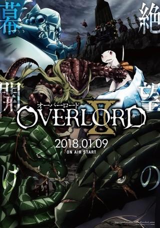「オーバーロードII」に東地宏樹、雨宮天ら出演 18年1月9日放送スタート