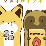 「タヌキとキツネ」ショートアニメ2月から配信開始 DVDは原作単行本第4巻に付属