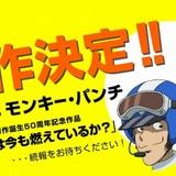 原作者モンキー・パンチが総監督 「ルパン三世」原作50周年記念の新作アニメが制作決定