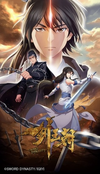 中国発のアニメ「剣王朝」18年1月放送開始 主演に下野紘、主題歌はいとうかなこ&原由実