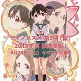 「ヤマノススメ」第3期今夏放送決定 6月に放送記念イベント開催