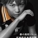 舞台「ハイキュー!!」第6弾の新作公演決定 須賀健太ら烏野高校排球部キャスト陣が卒業