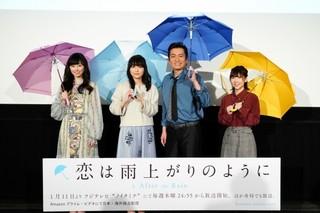 「恋は雨上がりのように」先行上映イベントで池田純矢、前野智昭の参加発表
