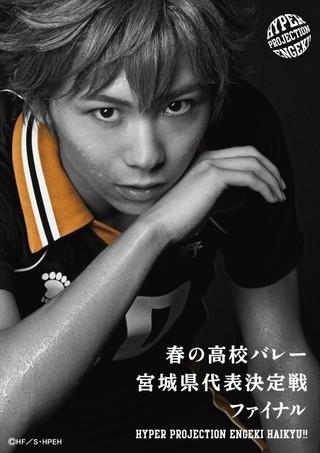 ハイパープロジェクション演劇「ハイキュー!!」2018年秋公演、ティザーポスター