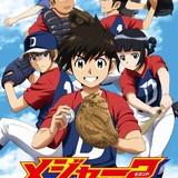 「メジャー」から約8年 新世代の球児たちの激闘を描く「メジャーセカンド」TVアニメ化決定