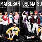舞台「おそ松さん SIX MEN'S SHOW TIME 2」キービジュアル完成 F6の新衣装お披露目