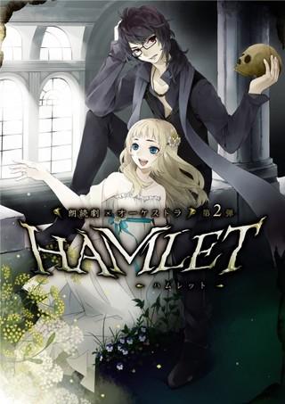 「朗読劇×オーケストラ 第2弾 ハムレット」メインビジュアル