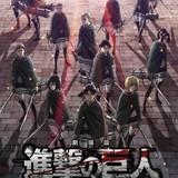「劇場版『進撃の巨人』Season2」4D版上映決定 全国64館で2月17日スタート
