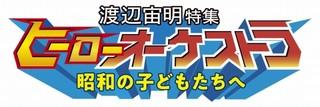 アニメ&特撮音楽のオーケストラコンサート開催 渡辺宙明×3大アニソン歌手