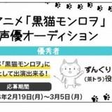「黒猫モンロヲ」茶トラ猫・ずんぐり役の声優を「DAM★とも」で一般公募