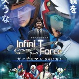 「劇場版Infini-T Force」南部博士とガッチャマンが対峙するスペシャル映像公開