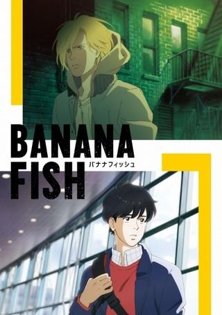 「BANANA FISH」キャスト、ビジュアル、PV公開 主役コンビに内田雄馬&野島健児
