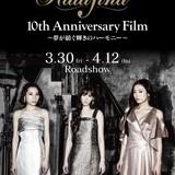 「Kalafina」10周年記念ドキュメンタリー映画、予告編&場面写真公開