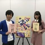 「3D彼女 リアルガール」芹澤優と新鋭・上西哲平がダブル主演