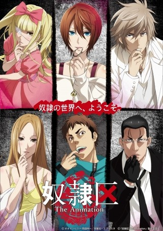 「奴隷区 The Animation」の追加キャストが一挙発表 小西克幸、森久保祥太郎ら豪華声優陣が参加