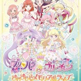 歴代プリティーシリーズのライブ映像満載「劇場版 プリパラ&キラッとプリ☆チャン」5月公開決定