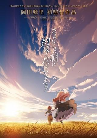 【週末アニメ映画ランキング】「さよならの朝に約束の花をかざろう」が5位スタート