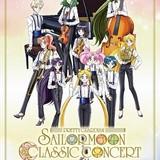 「美少女戦士セーラームーン」クラシックコンサート大阪再演、先行申し込みスタート