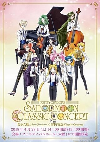 「美少女戦士セーラームーン」25周年記念Classic Concert大阪ビジュアル