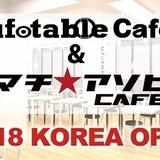 ufotableプロデュースのカフェが今春、韓国にオープン 海外初出店