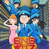 「SNSポリス」に南海キャンディーズ・山里亮太が主演 SNS犯罪のエキスパート・警部役に