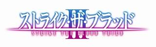 「ストライク・ザ・ブラッド」OVA第3期制作決定 細谷佳正&種田梨沙らキャスト&スタッフが続投