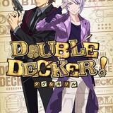"""「タイバニ」製作陣が送る""""バディシリーズ""""「DOUBLE DECKER! ダグ&キリ」18年スタート"""