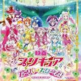 【週末アニメ映画ランキング】「映画プリキュアスーパースターズ!」がシリーズ歴代1位のスタート