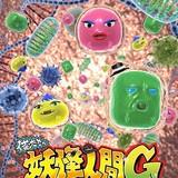 ベム、ベラ、ベロが細胞から人間を目指す新ショートアニメ「俺たちゃ妖怪人間G」4月スタート