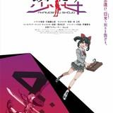 アニマックス開局20周年記念「あかねさす少女」に打越鋼太郎、桂正和ら豪華クリエイター集結