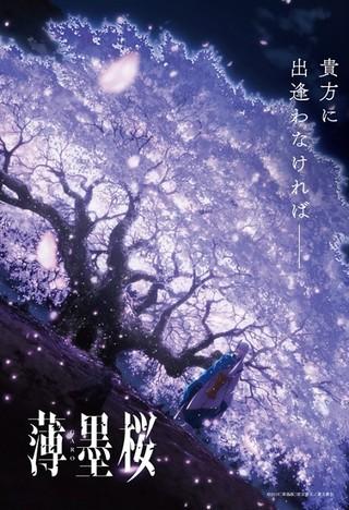 アニメ版「GARO」最新作「薄墨桜」今秋公開 主演はシリーズファンおなじみ中山麻聖