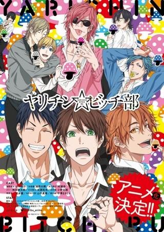 BL漫画「ヤリチン☆ビッチ部」OAD化 コミックス第3巻限定版にアニメDVD付属