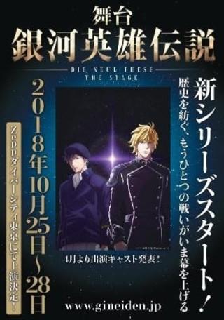 TVアニメ版に続き、舞台版も新シリーズ始動