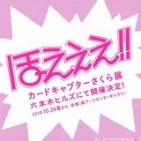 「カードキャプターさくら展」10月26日から東京・森アーツセンターギャラリーで開催
