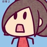 コミックス「ちびあいりんのゆるやかな日常 2」