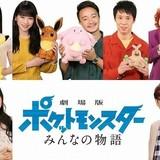劇場版「ポケモン」ゲスト声優に芦田愛菜、川栄李奈、濱田岳、大倉孝二ら7人