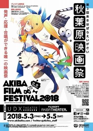 「第3回 秋葉原映画祭」GWに開催 「ギアス」「GODZILLA」ほかアニメ6作品が初の発声上映