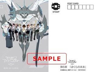 「デジモンtri. 第6章」入場者特典ビジュアル公開 オメガモン新モードも登場